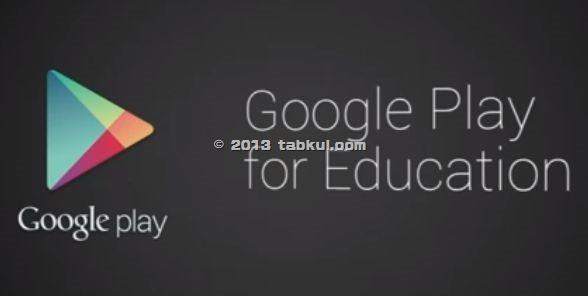 Google-io-report-101