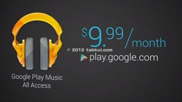Googleが月9.99ドルで音楽 聴き放題の「All Access」を発表、本日より米国で開始