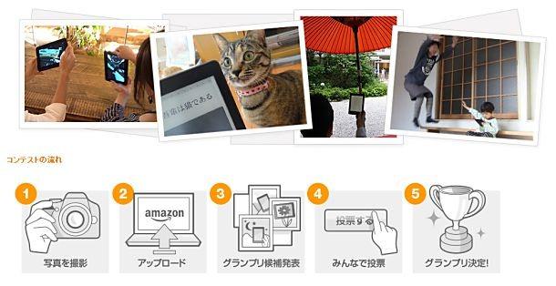 Kindle フォトコンテスト開催、1位10万円分、2位5万円分のAmazonギフト券