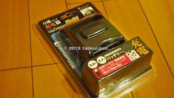 USB経由でデジカメを充電できる「MyCharger Multi mini」の開封レビュー