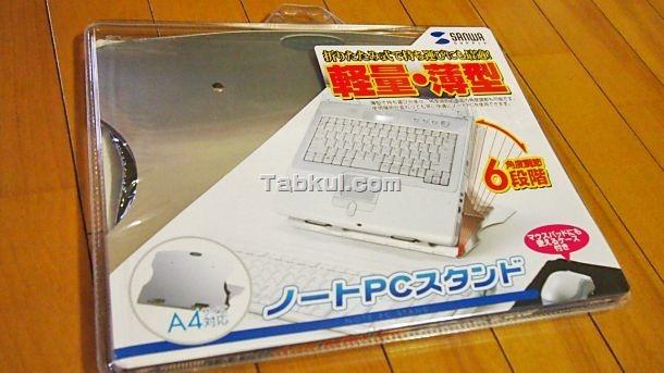 タブレット用に ノートPCスタンド 「CR-36」購入、開封レビュー