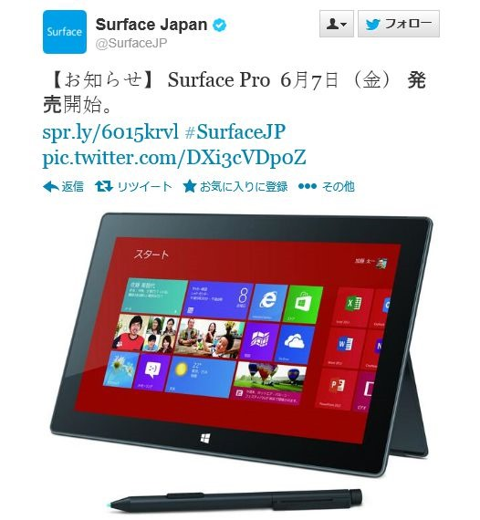 『Surface Pro』は、99,800円で6月7日より発売開始