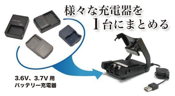 手持ちのデジカメもUSB充電対応に、マルチバッテリー充電器とは