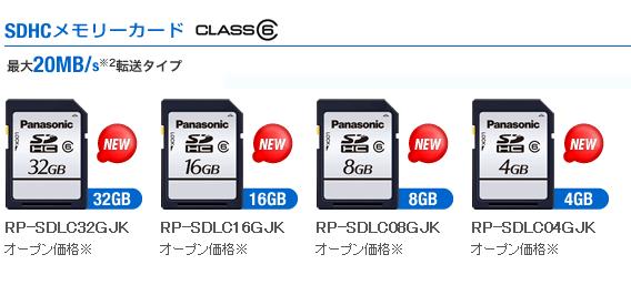 パナソニックより防水/耐静電気 SDHCカード4モデルが発表、6月14日より発売