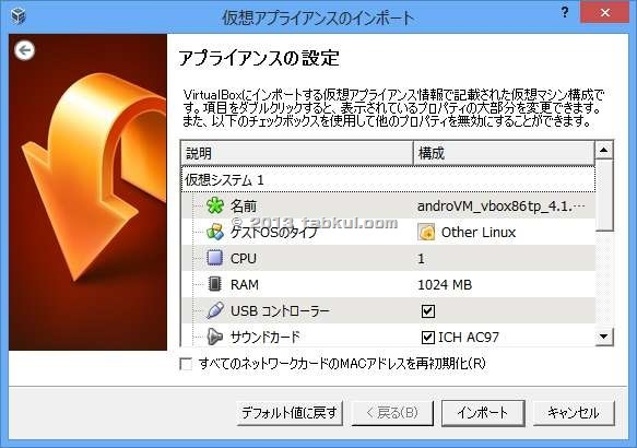 virtualbox-voa-install-01