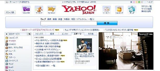 Yahoo!Japan、パスワード148.6万人分が流出の可能性―NHKニュース