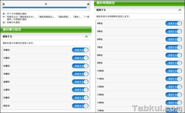 メール登録で全機能が使えるアプリ『JR東日本 列車運行情報』を試す(レビュー)