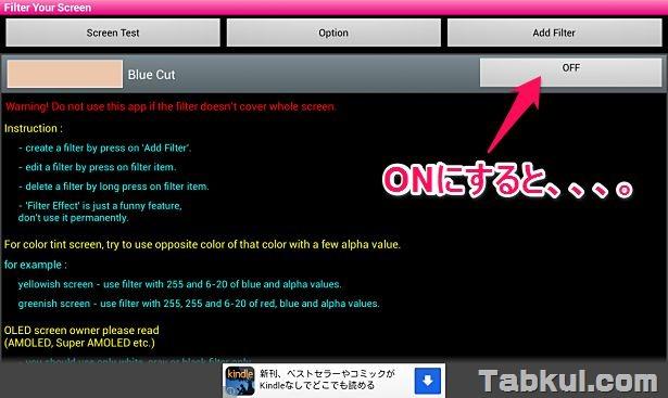 ブルーライト対策アプリ『画面の色を修正』を試す(Nexus 7)