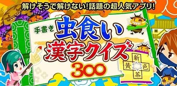 広告フリー版、小3から大人まで楽しめる漢字クイズ「虫食い漢字クイズ300 – はんぷく学習シリーズ」の試用レビュー / Androidアプリ