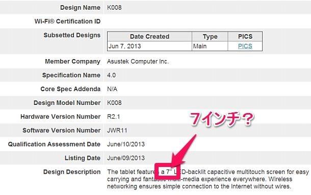 次期『Nexus 7』か、「ASUS K008」に飛び交う噂
