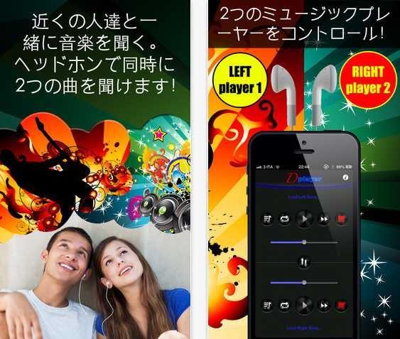 イヤホン1つで2つの曲を楽しめるアプリ『Double Player』が1日限定で無料セール中