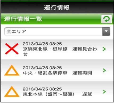 JR東日本、運行通知アプリ『JR東日本 列車運行』 6/17配信へ