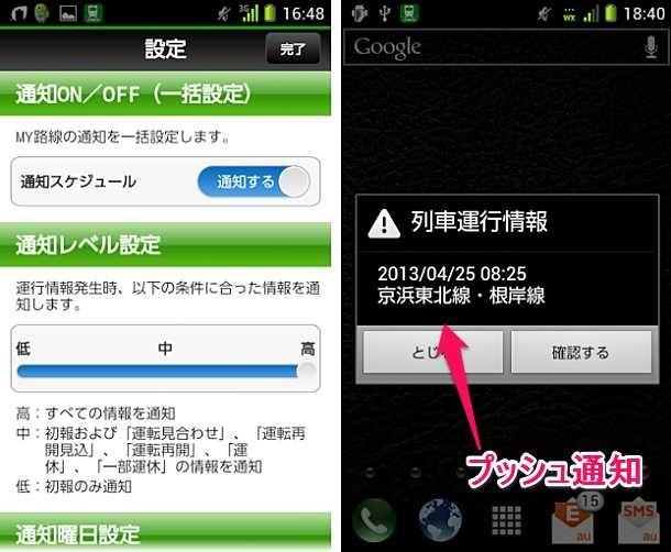 プッシュ通知対応、アプリ『JR東日本 列車運行情報』が本日より配信開始