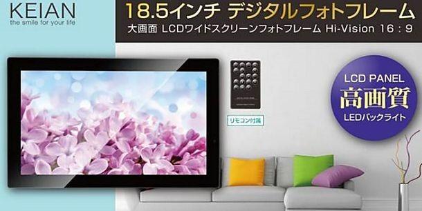 恵安、18.5インチのフォトフレーム「KDPF1850R」発売(スペックほか)