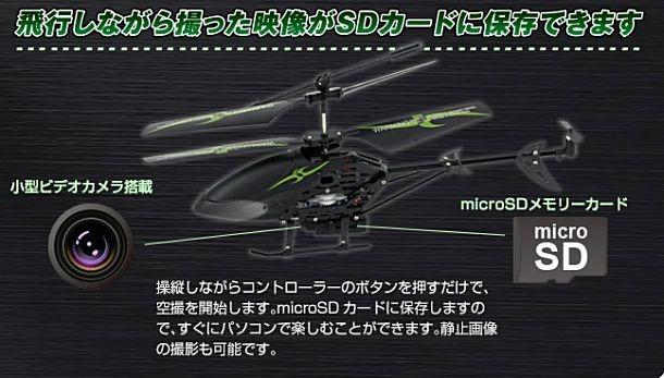 ビデオカメラ搭載ラジコンヘリコプター「MK-RH3」 6/15発売(USB充電/SDカード保存)