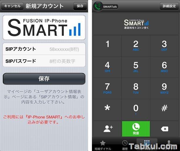 フュージョン050電話アプリ『SMARTalk』を iPod Touch で試す