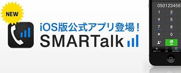 フュージョン、月0円の 050電話/IP-Phone SMART用アプリ『SMARTalk』リリース
