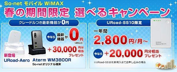WiMAX乗り換え、GMO と So-net の料金比較