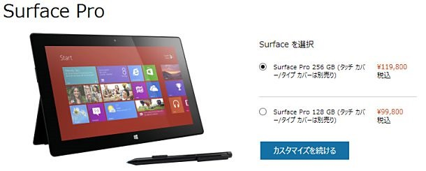 日本向け『Surface Pro』 6/7発売開始、価格と販売店、キャンペーンなど