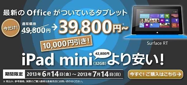 マイクロソフト、『Surface RT キャンペーン』で1万円値下げ発表