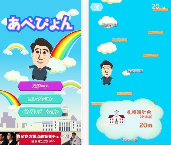 自由民主党、Android/iOSアプリ『あべぴょん』をリリース
