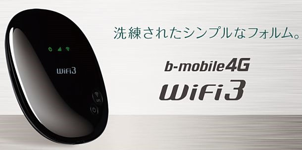 日本通信『b-mobile4G WiFi3』出荷停止、「本来あり得ない理由で」