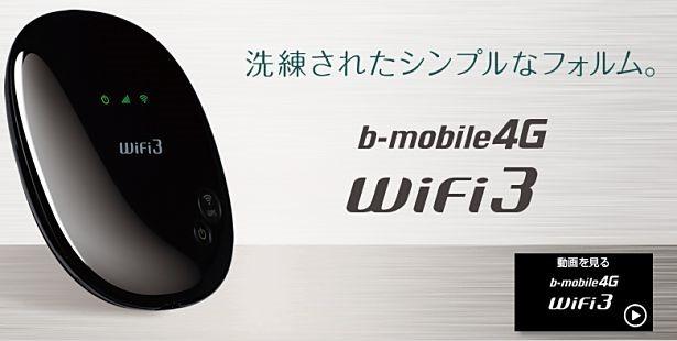 本来あり得ない理由で話題となった「b-mobile4G WiFi3」が出荷再開へ