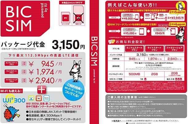 Wi2付きIIJmio、「IIJmioウェルカムパック for BIC SIM」 6/14提供開始