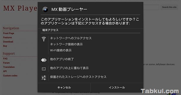 Android4.3版 Nexus7 でMX動画プレイヤーのテストビルドを試す