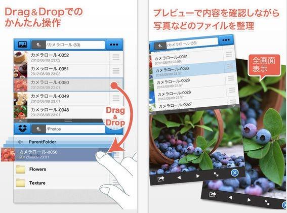ドラッグ&ドロップ対応Dropbox管理アプリ『BoxCrane』が1日限定の無料セール(通常350円/iOS)