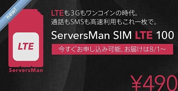 DTI、LTE対応で『ServersMan SIM 3G LTE 100』へ(SIM回収・再発行)