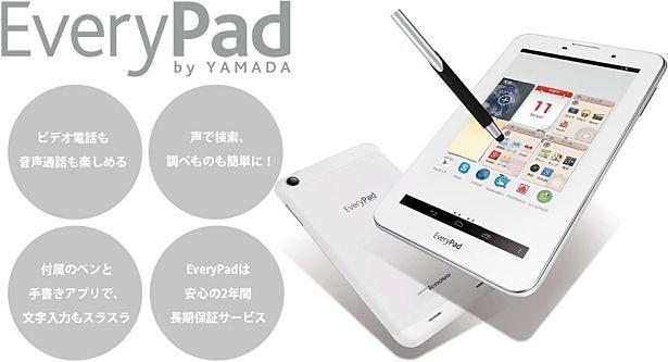 ヤマダ電機xレノボ、7インチ/クアッドコア タブレット『EveryPad』を7/12発売へ