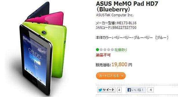 ASUS、7インチ/クアッドコア搭載『MeMO Pad HD7』を19800円で本日発売
