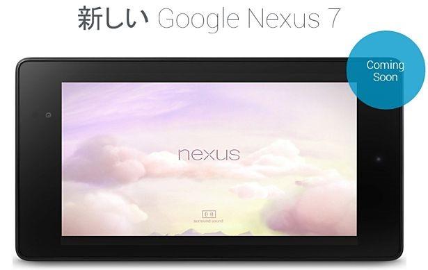 Google、第2世代『Nexus 7』の日本語ページ公開