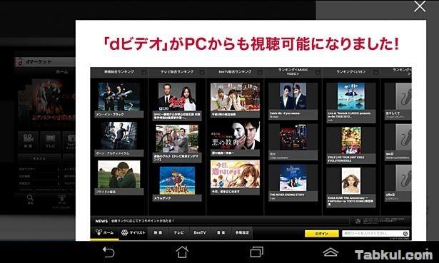 Fonepad x IIJmio で『dビデオ』は視聴できるか