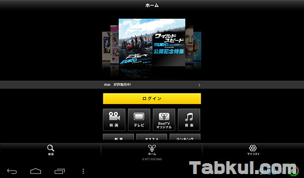 Screenshot_2013-07-04-09-50-26