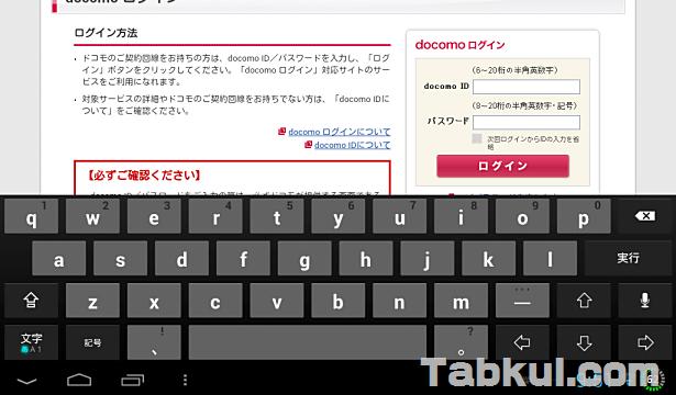 Screenshot_2013-07-04-09-51-15