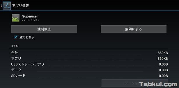 Screenshot_2013-07-06-06-12-06