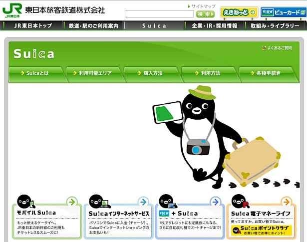 『Suica』データ販売、履歴提供拒否3万件へ:毎日
