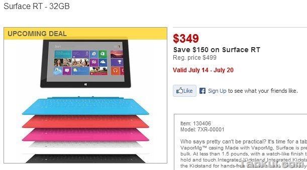 日本向け『Surface RT』が価格改定、7/15より1万円値下げへ