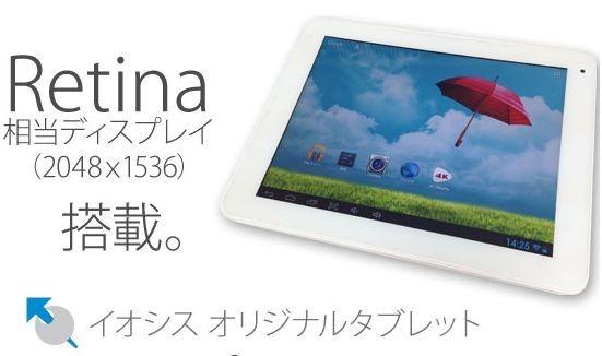 A31クアッドコア / 2048×1536 / RAM2GB / iPadクローン『ioPad7 Patina』のスペックと価格