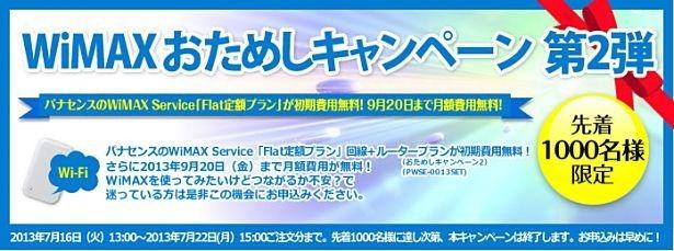Panasonic、先着1,000名限定「WiMAX おためしキャンペーン 第2弾」スタート