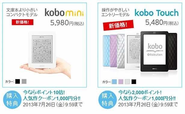 (値下げ)楽天 kobo、電子書籍リーダー『kobo Touch』が5,480円へ