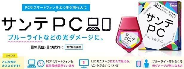 ブルーライト疲労を改善する目薬『サンテ PC』、7月8日発売開始