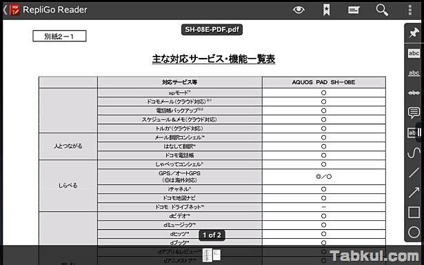 価格 252円、PDF注釈アプリ「RepliGo PDF Reader」の試用レビュー / Androidアプリ