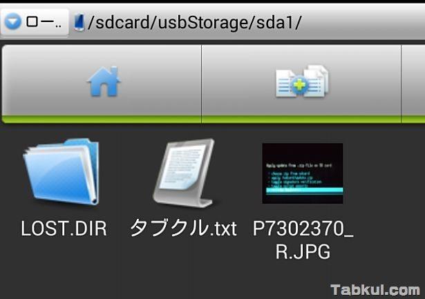 USBメモリー内部のファイル、、、タブクル.txtって何だろう
