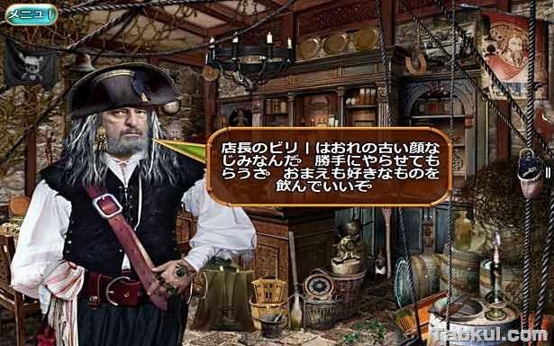 価格 289円、海賊で捜し物ゲーム「Pirate Adventures」の試用レビュー
