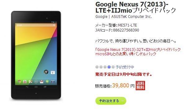 ASUS、新型Nexus 7(2013)LTE+IIJmioプリペイドパック予約開始