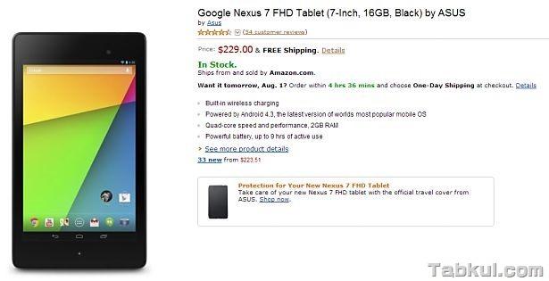 続 ・ Nexus 7(2013)を注文した話(Amazon.com&輸入代行)