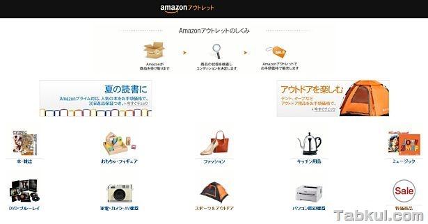Amazon.co.jp にて 『Amazonアウトレットストア』がオープン